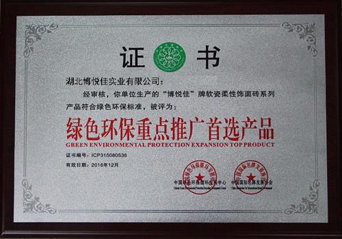 绿色环保zhong点推guang首选产pin