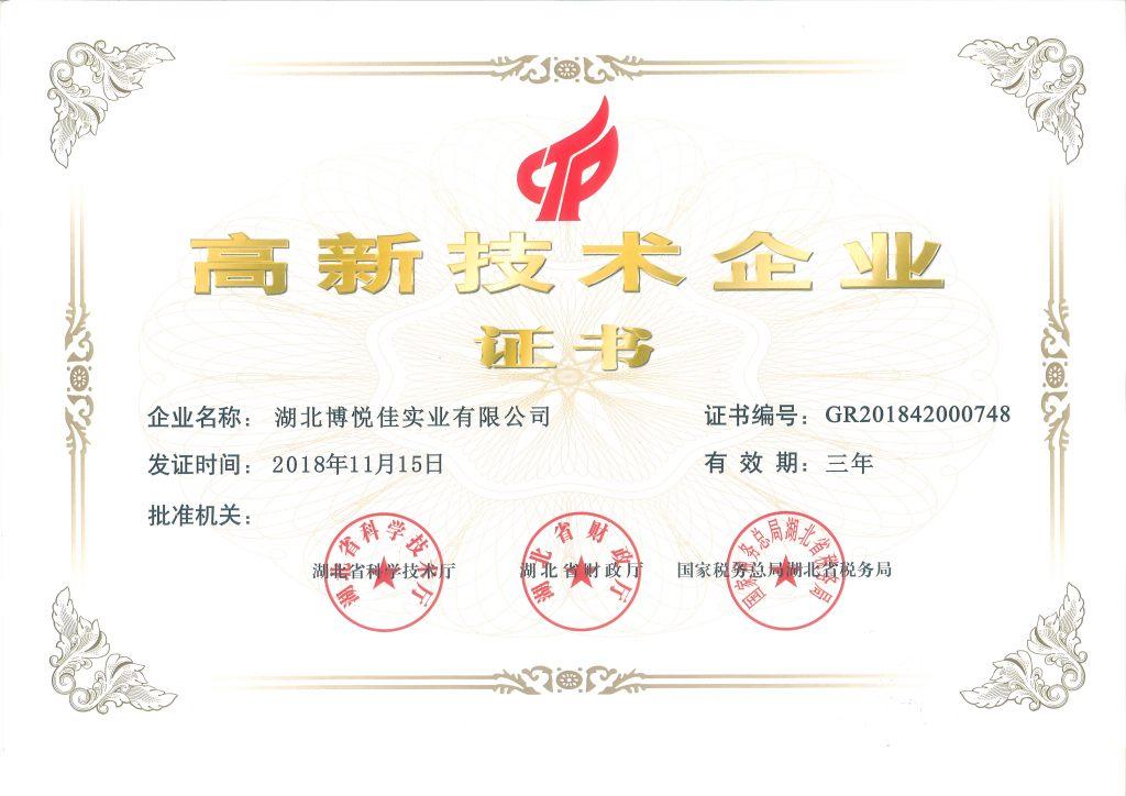 高新嘉宝棋牌企业zhengshu